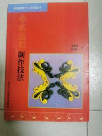 中式盘扣制作技法