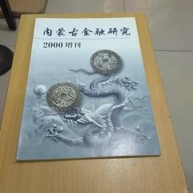 内蒙古金融研究.钱币增刊-2000年第二期