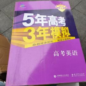 2018B版专项测试 高考英语 5年高考3年模拟(全国卷Ⅲ适用)五年高考三年模拟 曲一线科学备考