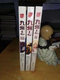 九州志:狮牙之卷(1-3)