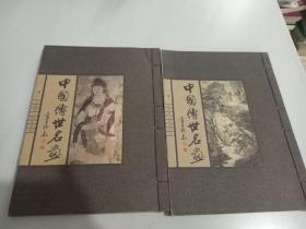 中国传世名画 卷二,三合售