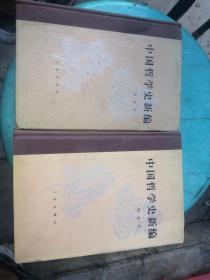 中国哲学史新编 第二,三册两本合售第二册1984年10月第二版北京第一次印刷,第三册:北京第一版一印
