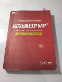 光环国际PMP项目:全国针对PMBOK第六版教材:成功通过PMP