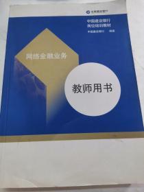 中国建设银行岗位培训教材  网络金融业务  教师用书