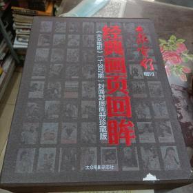 """《大众电影》增刊:经典画页回眸""""封面封底307期画册珍藏"""