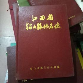 江西省铅山县地名志【85年出版,仅印1200册】