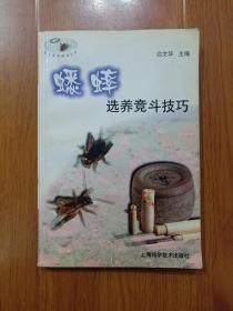 蟋蟀  选养竞斗技巧