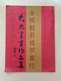 金刚般若波罗蜜经 【附 心经】2012年1版1印