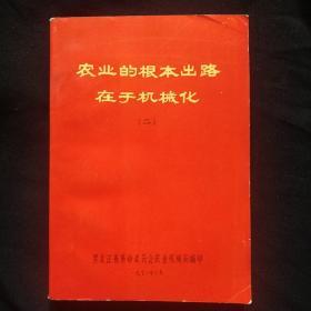 《农业的根本出路在于机械化》二 黑龙江省革命委员会农业机械局编印 收藏品相 私藏 品佳 书品如图.