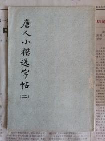唐人小楷选字帖二