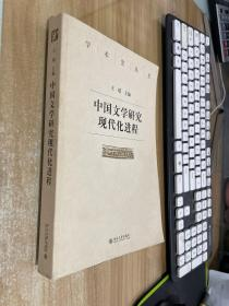 中国文学研究现代化进程