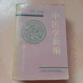 中医学新编 第二版