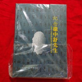 纪念徐中舒先生诞辰110周年国际学术讨论会论文集