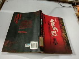 北京诱惑前传:谁脏了我的灵魂