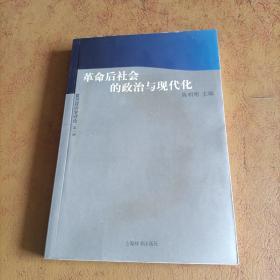 革命后社会的政治与现代化:复旦政治学评论(第一辑)