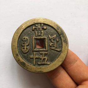 古钱币古玩铜钱古币收藏 清朝咸丰重宝当五十雕母铜钱