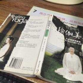 瑜伽美人·2 从亚健康到健康 从78公斤到51公斤  书角破损