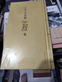 王壁书画艺术.心经卷(全新)