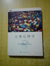 大学心理学教材丛书:人事心理学