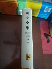 列宁全集 书信46 (1910.11-1914.7)