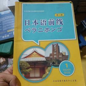 日本语前线第二版1学生用书彩印版