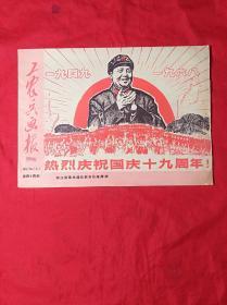大缺本:《工农兵画报》1968年44期……国庆十九周年纪念刊!