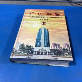 广州年鉴1998