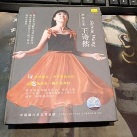 钢琴公主王诗然珍藏专辑一中唱CD