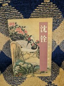 中国古今书画拍卖精品集成:沈铨