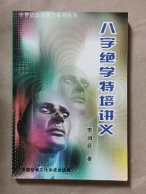八字绝学特培讲义 李涵辰  中国古代传统文化透视