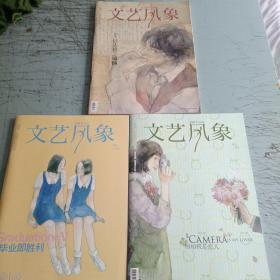 文艺风象2012-1/4/6期(3本)
