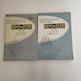 科学的发现 第一卷 第二卷(两本合售)