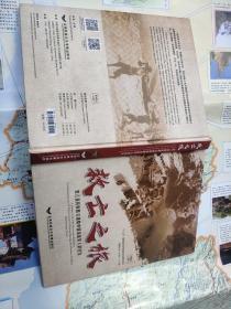 救亡之旅怒江各民族群众援救中国远征军人员纪实