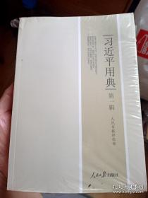 习近平用典第一辑