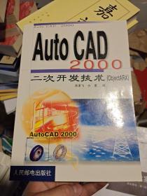 AutoCAD 2000二次开发技术:ObjectARX