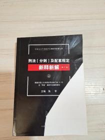 刑法[分则]及配套规定新释新解(第9版)(上册)