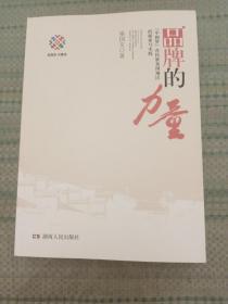 """品牌的力量——""""中国梦""""在民族贫困地区的探索与实践"""
