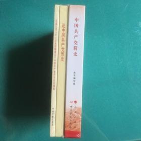中国共产党简史/论中国共产党历史/毛泽东邓小平江泽民胡锦涛(塑封全新合售)