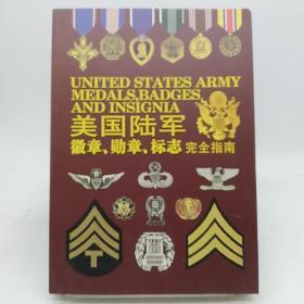 美国陆军+海军 徽章 勋章 标志 完全指南 共 2 本
