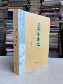 汉字传播史——本书是汉字传播历史的专题性著作,作者以翔实的文献全面勾勒出汉字对周围地区文字的影响,有诸多创见。