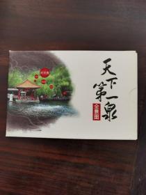 明信片《天下第一泉全景图》(折装)一套12枚全