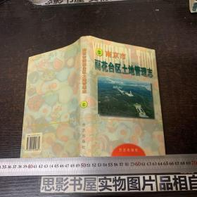 南京市雨花台区土地管理志【精装】