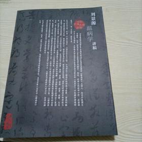 刘景源温病学讲稿:中医名家名师讲稿丛书(第一辑)