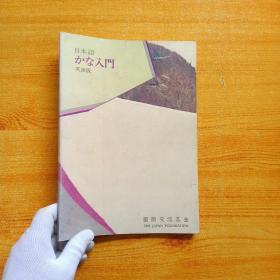日本语。。入门   英语版  日本原版  16开【内页干净】