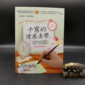 特惠·臺灣萬卷樓版 西村彌生《手寫的情感美學:高度滿足的美學體驗,珍愛一生的花體藝術字》