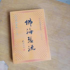 佛海慧流:历代高僧学者传