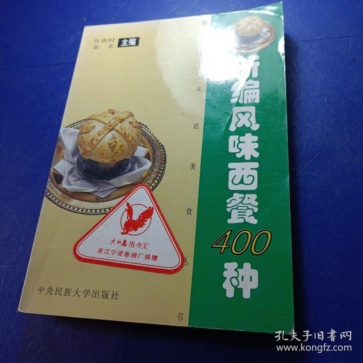 新编风味西餐食谱400种