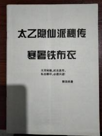 武当太乙隐仙派秘传 寒暑铁布衣(保正版,自然旧,品相超好可收藏!)