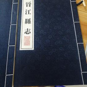 晋江县志全三册,宣纸线装,布面盒装,12开本