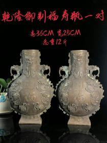 紫铜福寿瓶一对 精工铸造 立体雕工 器形独特 字迹清晰 包浆浓厚自然